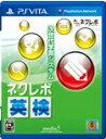【中古】[PSVita]ネクレボ 英検(20130829)【RCP】