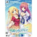 【中古】[PSVita]竜翼のメロディア -Diva with the blessed dragonol- 限定版(20151126)【RCP】