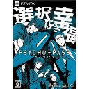 【中古】 PSVita PSYCHO-PASS サイコパス 選択なき幸福 限定版(20160324)