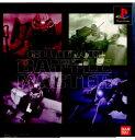 【中古】[PS]GUNDAM THE BATTLE MASTER(ガンダム ザ バトルマスター)(19970620)