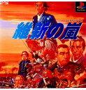 【中古】[PS]維新の嵐(いしんのあらし)(19971211)