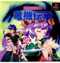 【中古】[PS]竜機伝承〜DRAGOON〜(ドラグーン)(19971218)