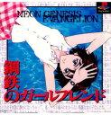 【中古】[PS]新世紀エヴァンゲリオン 鋼鉄のガールフレンド(19980416)