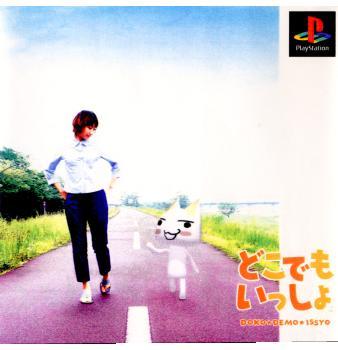 【中古】【表紙説明書なし】[PS]どこでもいっしょ(19990722)