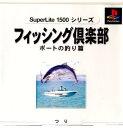 【中古】【表紙説明書なし】[PS]SuperLite1500シリーズ フィッシング倶楽部〜ボート釣り篇〜(20000824)