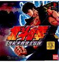 【中古】【表紙説明書なし】[PS]北斗の拳 世紀末救世主伝説(20001026)