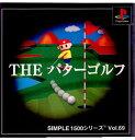 【中古】【表紙説明書なし】[PS]SIMPLE1500シリーズ Vol.69 THE パターゴルフ(20010830)