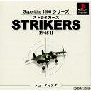 【中古】[PS]SuperLite1500シリーズ ストライカーズ1945 II(SLPM-86631)(20000928)