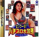 【中古】【表紙説明書なし】[SS]ビッグ一撃!パチスロ大攻略 ユニバーサル・ミュージアム(19960614)