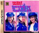 【中古】[SS]出動! ミニスカポリス 初回限定版(19970925)
