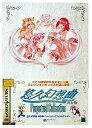【中古】[SS]悠久幻想曲 保存版 Perpetual Collection(パーペチュアルコレクション)(20001207)