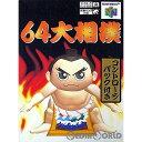 【中古】【表紙説明書なし】[N64]64大相撲(19971128)