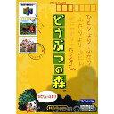 【中古】【表紙説明書なし】[N64]どうぶつの森 ソフト単品版(20010414)