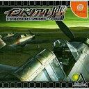 【中古】[DC]インペリアルの鷹 FIGHTER OF ZERO(ファイター オブ ゼロ)(20000629)