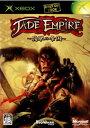 【中古】[Xbox]ジェイド エンパイア 翡翠の帝国(20050616)