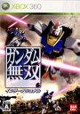 【中古】[Xbox360]ガンダム無双 インターナショナル(20071227)