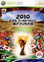 【中古】[Xbox360]2010 FIFA ワールドカップ 南アフリカ大会(20100513)