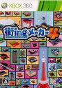 【中古】[Xbox360]街ingメーカー4(マッチングメーカー4)(20111123)【RCP】