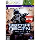 【中古】[Xbox360]トム・クランシーズ ゴーストリコン フューチャーソルジャー Tom Clancy's Ghost Recon Future Soldier(20120705)【RCP】