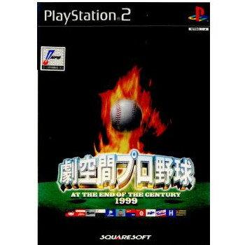 【中古】【表紙説明書なし】[PS2]劇空間プロ野球 AT THE END OF THE CENTURY 1999(20000907)