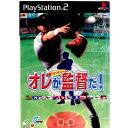 【中古】[PS2]オレが監督だ! 〜激闘ペナントレース〜(20001122)【RCP】
