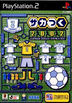 【最大ポイント10倍! 11月25日10時スタート!】【中古】[PS2]サカつく2002 J.LEAGUE プロサッカークラブをつくろう!(20020307)