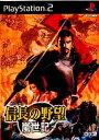 【中古】[PS2]信長の野望 嵐世記(20020404)