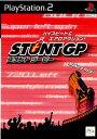 【中古】[PS2]STUNT GP(スタントジーピー)(20020411)