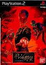 【中古】[PS2]機動戦士ガンダム ギレンの野望 ジオン独立戦争記(20020502)