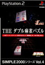 【中古】[PS2]SIMPLE2000シリーズ Vol.4 THE ダブル麻雀パズル(20020425)