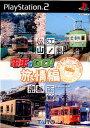 【中古】[PS2]電車でGO! 〜旅情編〜(20020725