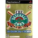 【中古】【表紙説明書なし】 PS2 THE BASEBALL2003 ザベースボール2003 バトルボールパーク宣言 パーフェクトプレープロ野球(20030320)