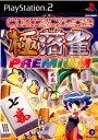 【中古】[PS2]極落雀 PREMIUM(ゴクラクジャンプレミアム)(20030731)