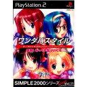 【中古】[PS2]SIMPLE2000シリーズ アルティメット Vol.11 ワンダバスタイル 〜突撃!みっくす生JUICE〜(20031106)