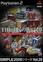 【中古】[PS2]SIMPLE2000シリーズ Vol.39 THEぼくの街づくり ?街ingメーカ