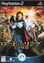 【中古】[PS2]ロード・オブ・ザ・リング/王の帰還(The Lord of the Rings: The Return of the King)(20040108)