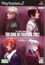 【中古】【表紙説明書なし】[PS2]THE KING OF FIGHTERS 2002(ザ・キング・オブ・ファイターズ 2002)(20040325)