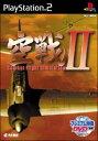 【中古】[PS2]空戦II(クウセン2)(20040211)