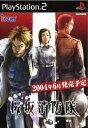 【中古】[PS2]桜坂消防隊(20040610)【RCP】