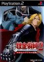 【中古】[PS2]鋼の錬金術師2 赤きエリクシルの悪魔 通常...
