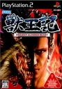 【中古】[PS2]獣王記 -PROJECT ALTERED BEAST-(プロジェクトオルタードビースト)(20050127)