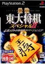 【中古】[PS2]最強 東大将棋スペシャル2(20050414)【RCP】