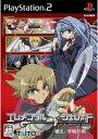 【中古】[PS2]エレメンタル ジェレイド(EREMENTAR GERAD) -纏え、翠風の剣-(20050630)