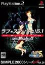 【中古】[PS2]SIMPLE2000シリーズ Vol.26 THE ラブ★スマッシュ!5.1〜テニスロボの反乱〜(20050623)【RCP】