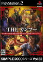【中古】【表紙説明書なし】[PS2]SIMPLE2000シリーズ Vol.82 THE カンフー(20050728)