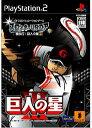 【中古】[PS2]スロッターUPコア8 極炎打! 巨人の星III(3)(20051222)