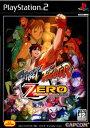 【応援キャンペーン中エントリーでポイント5倍!】【中古】[PS2]ストリートファイターZERO ファイターズジェネレーション(STREET FIGHTER ZERO Fighter's Generation)(20060525)【RCP】