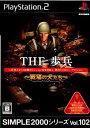 【中古】[PS2]SIMPLE2000シリーズ Vol.102 THE 歩兵 〜戦場の犬たち〜(20060803)【RCP】