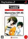【中古】[PS2]SuperLite2000 恋愛アドベンチャー Memories Off(メモリーズオフ) #5 とぎれたフィルム(20061026)