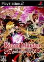 【中古】[PS2]ローゼンメイデン ゲベートガルテン【RCP】